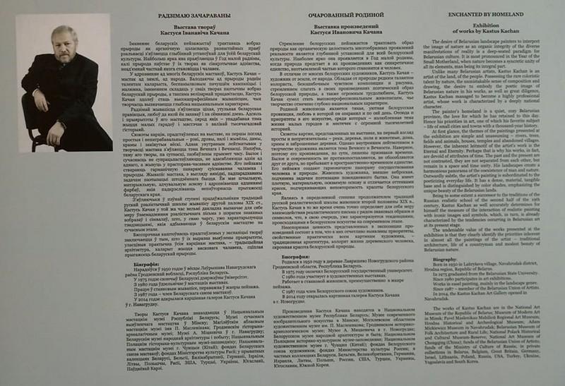 """Выставка Кастуся Качана """"Родиной очарован"""" в Витебске"""