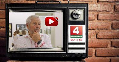 Телеканал «Беларусь 4. Могилев» | Новости | Выставка «Родиной очарован»
