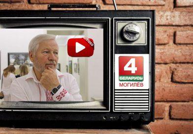 Телеканал «Беларусь 4. Могилев»   Новости   Выставка «Родиной очарован»