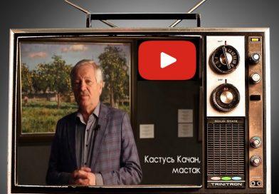 Национальный художественный музей Беларуси | #Мой_Рущиц | Кастусь Качан